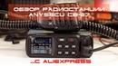 Треш обзор радиостанции Anysecu CB-27 с Aliexpress