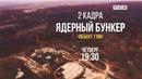 Ядерный бункер в Молдавии. Объект 1180. 2 кадра 08.11.2018