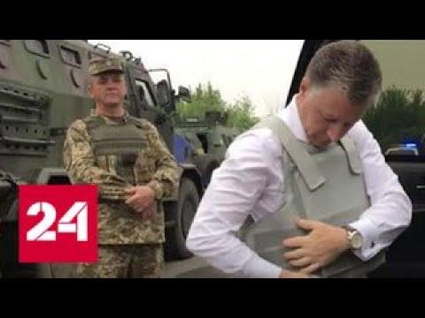 МИД РФ визит Волкера в Донбасс только обостряет конфликт Россия 24
