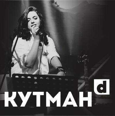 Дина Кутман