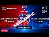 CSKAbasket Show #6 (Кайл Хайнс)