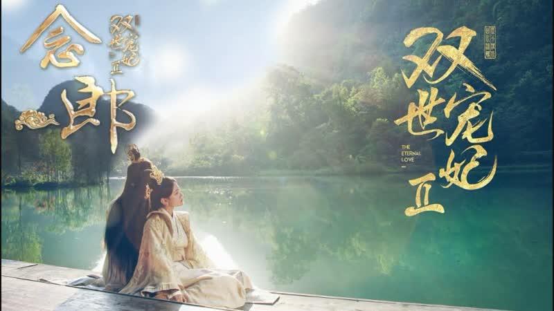 The Eternal Love Season 2 Ep23 DoramasTC4ever