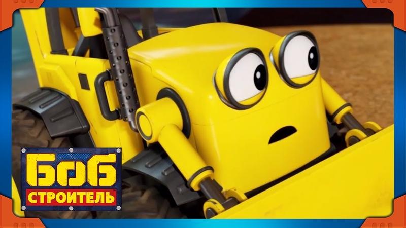 Боб строитель Марафон новый сезон Лучший из Боба 1 час мультфильм для детей