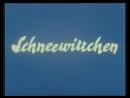 Белоснежка (на немецком языке)'1955 / Schneewitchen