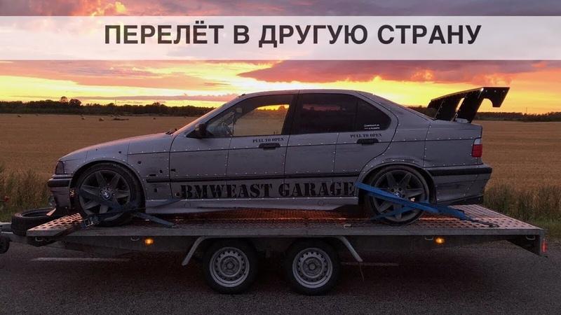 СКОЛЬКО стоит дрифт Везём E36V8 в ДРУГУЮ СТРАНУ BMWeast Garage