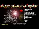 TRIBUTE-Квартирник в РОК-теремке 2 июня 2018 г.