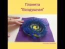 Видео обзор странички планета Воздушная. Автор Наталия Саюпова.