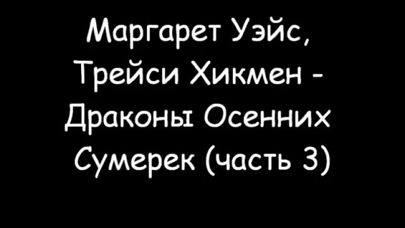 Маргарет Уэйс, Трейси Хикмен-Драконы Осенних Сумерек (часть 3)