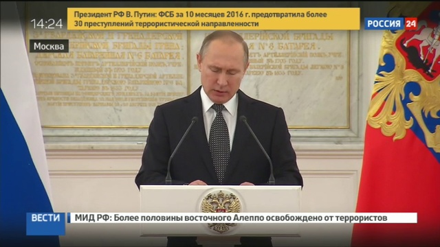 Новости на Россия 24 • Путин поручил наградить погибших в Алеппо медсестер