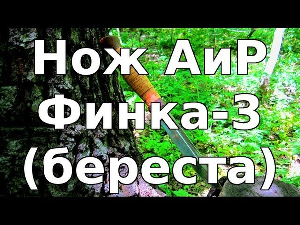 Нож АиР Финка-3 (береста)