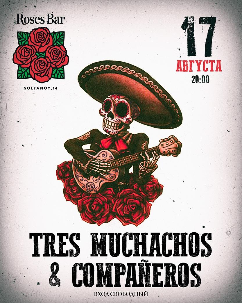 17.08 Tres Muchachos в Roses Bar!
