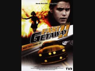 Поспешное бегство 2 / Fast Getaway II (1994) Визгунов,DVDRip.1080