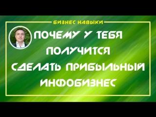 Почему у тебя получится сделать прибыльный инфобизнес   Евгений Гришечкин