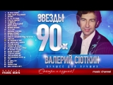 Звёзды 90-х - Валерий Сюткин