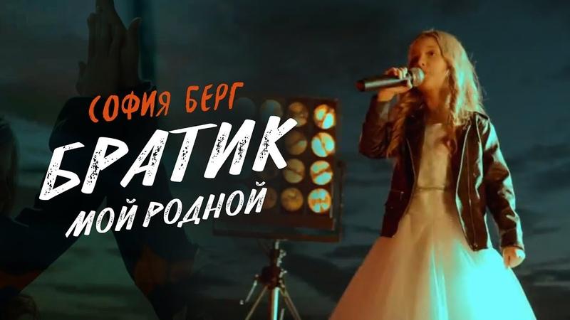 София Берг Братик мой родной Премьера клипа 2018