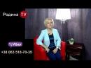 ВОЛШЕБСТВО ЖИЗНИ_ ПУТЬ К СЕБЕ, часть 2; канал Родина TV. прямой эфир