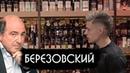 5 мертвых гостей для Дудя Березовский Летов и другие жмуры