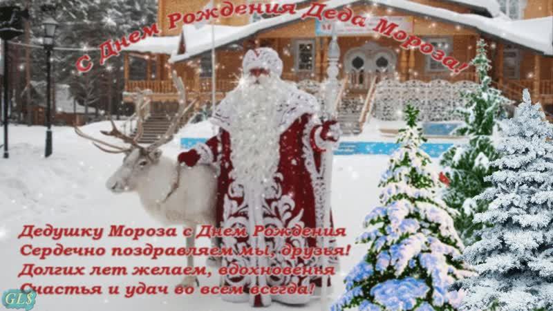 С Днём рождения Деда Мороза Прикольное видео поздравление Музыкальные видео открытки (1)