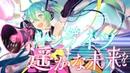 初音ミク グリーンライツ・セレナーデ Greenlights Serenade オリジナルMV