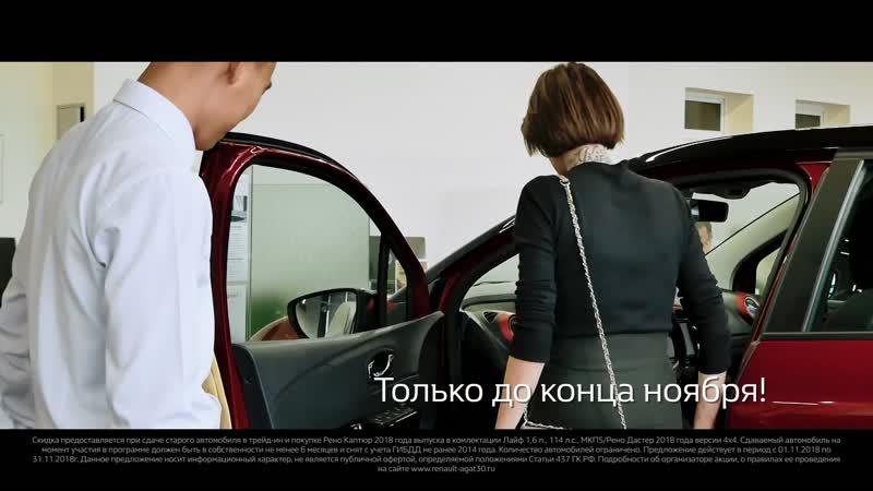 Дни распродаж в дилерском центре Renault