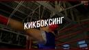 Уроки боевых искусств Кикбоксинг