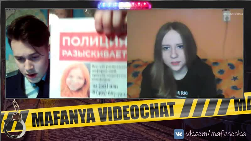 Мафаня | ЧАТ РУЛЕТКА. ПРАПОР ФИКАЛОВ (11.03.2019)
