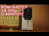 НостальжиПК Компьютер с АВИТО за 300р!!!