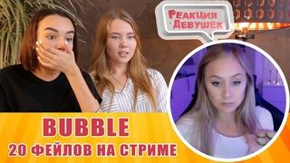 Реакция девушек - Bubble - 20 ФЕЙЛОВ НА СТРИМЕ, КОТОРЫЕ СТОИТ ПОСМОТРЕТЬ
