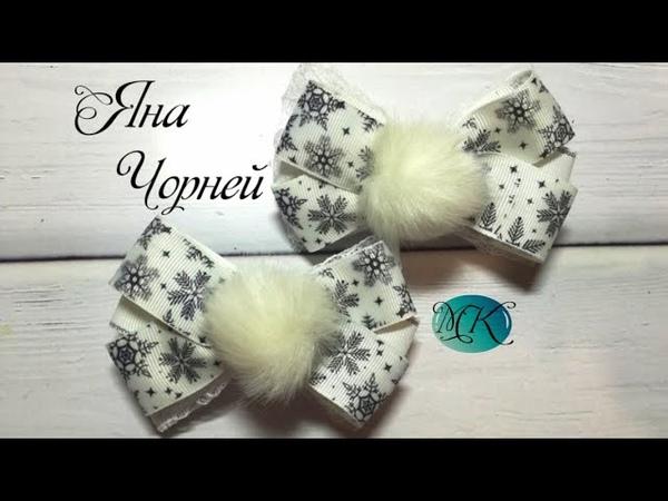 Зимние пушистики , бантики из репсовых лент, мк/Winter fluffy bows from rep ribbons/Arcos suaves