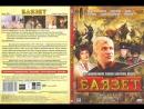 Баязет ТВ ролик 2003