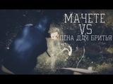 Мачет против пены для бритья. machete VS foam
