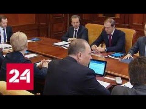 Медведев: на базе Российского экспортного центра надо создать систему одного окна - Россия 24
