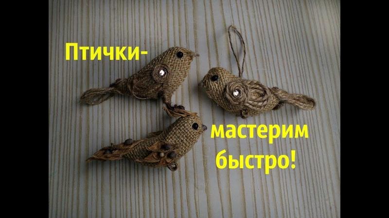 Птички из мешковины и шпагата.Мастер-класс\Birds from burlap and twine, master class