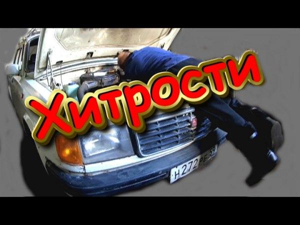 Хитрости от АвтоМеханика которые упростят ремонт автомобиля [bnhjcnb jn fdnjvt[fybrf rjnjhst eghjcnzn htvjyn fdnjvj,bkz [bnhjcnb