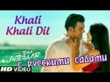 Khali Khali Dil Full Video Song ¦ Tera Intezaar ¦ Sunny Leone, Arbaaz Khan ¦ Armaan Malik (рус.суб.)
