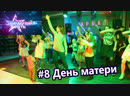 Звёдный путь, Вокал и Танцы на N1. 8, День матери в Арбате