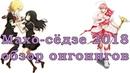 Махо-сёдзе весна 2018 Mahou Shoujo Site, Mahou Shoujo Ore, Boueibu Happy Kiss обзор аниме онгоингов
