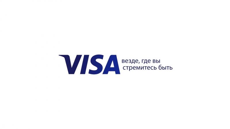 Победители конкурса Visa
