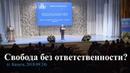 Свобода без ответственности? (г. Калуга, 2018.09.24) — Осипов А.И.