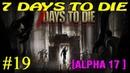 7 Days to Die ► Alpha 17.1 ► Штурм завода 19