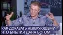 Как доказать неверующему что Библия дана Богом - Александр Шевченко