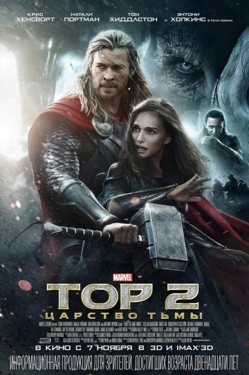 Тор 2: Царство тьмы (Thor: The Dark World) 2013 смотреть онлайн