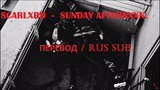 SCARLXRD - SUNDAY AFTERNXXN./ПЕРЕВОД/RUS SUB