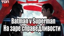 Бэтмен против Супермена На заре справедливости/Batman v Superman Dawn of Justice 2016. ТОП-100