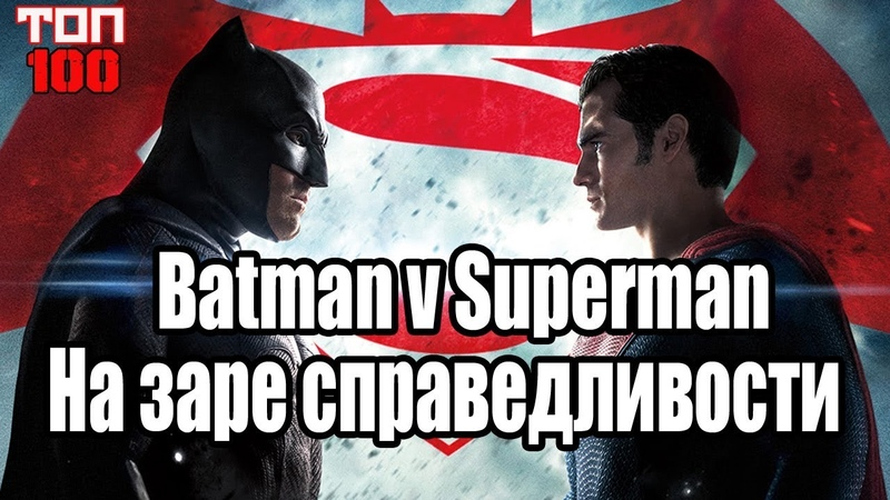 Бэтмен против Супермена: На заре справедливости/Batman v Superman: Dawn of Justice (2016). ТОП-100