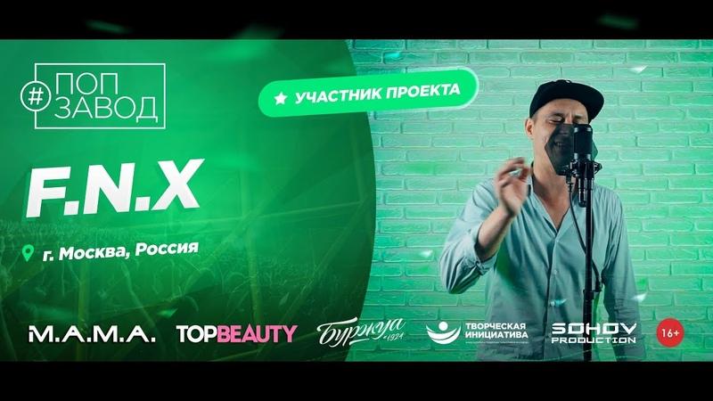 Поп Завод [LIVE] F.N.X (25-й выпуск / 4-й сезон). 32 года. Город: Москва, Россия.