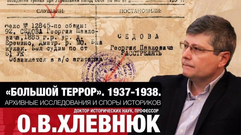 О.В.Хлевнюк «Большой террор». 1937-1938 гг.
