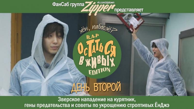 B.A.P Untact Life / Остаться в живых: B.A.P edition - День 2 [рус.саб]