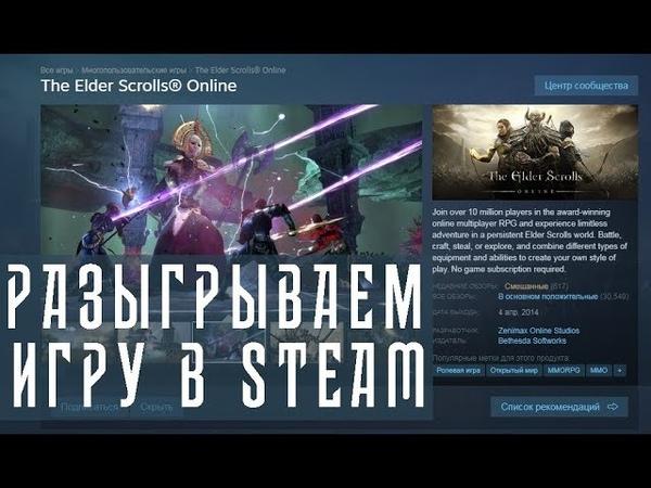 The Elder Scrolls Online Мы запустили конкурс ( розыгрыш игры )