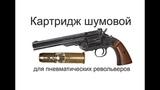 Картридж шумовой для Пневматического револьвера ASG Schofield 6